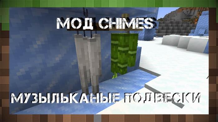 Мод Звонок - Chimes