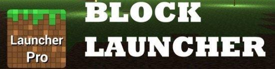 Мод Blocklauncher PRO 0.12.1