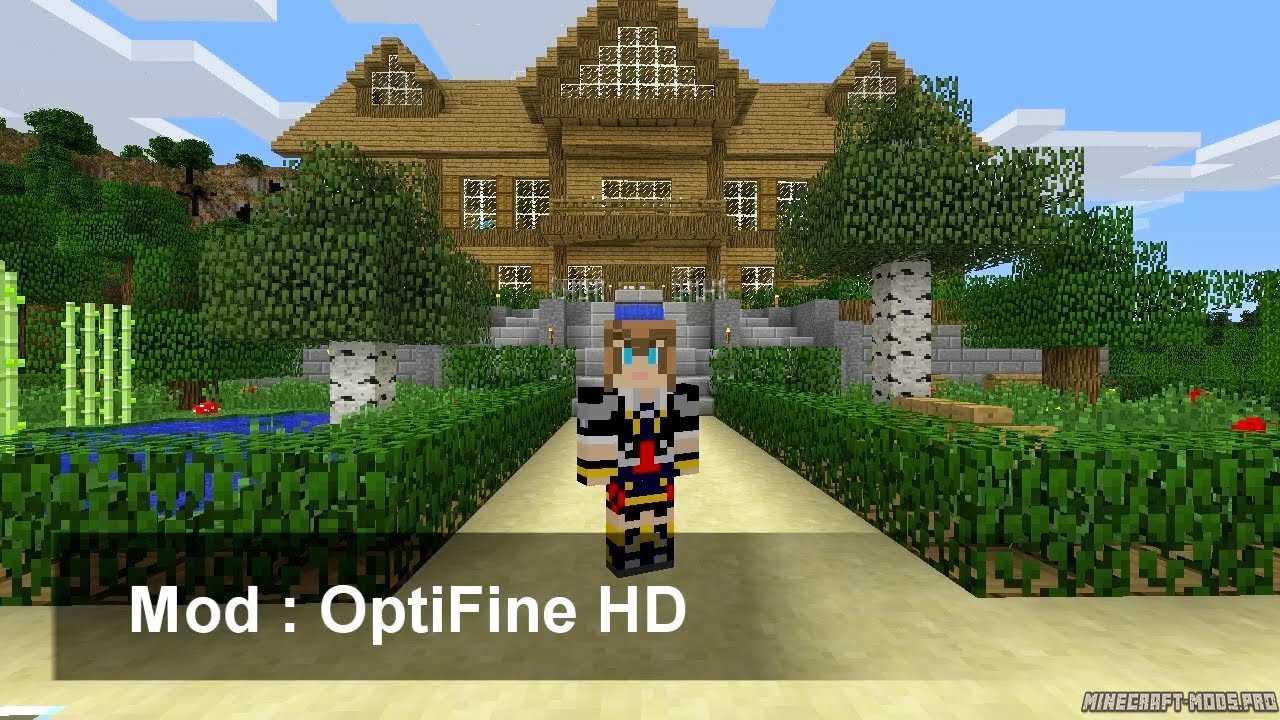картинка Мод OptiFine HD