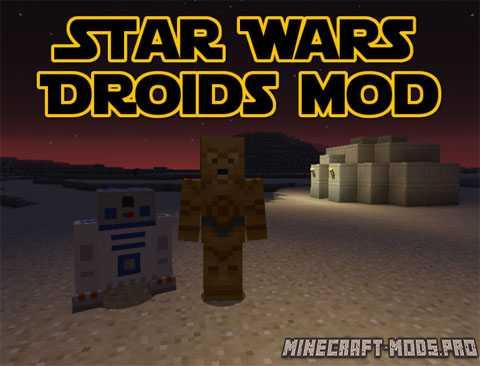 Мод Star Wars Droids