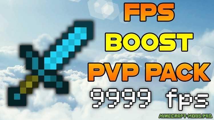 Текстуры Максимальный FPS для PVP