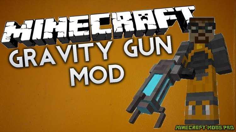 Мод Гравитационная пушка Half-Life
