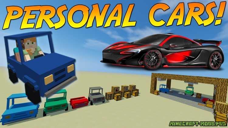 Мод Машины и автомобили