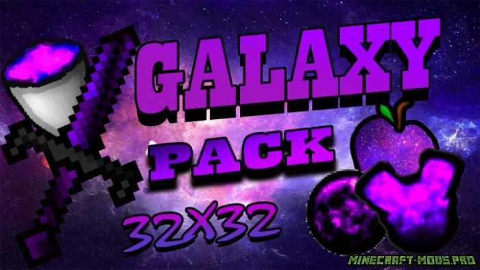 Текстуры Galaxy PvP