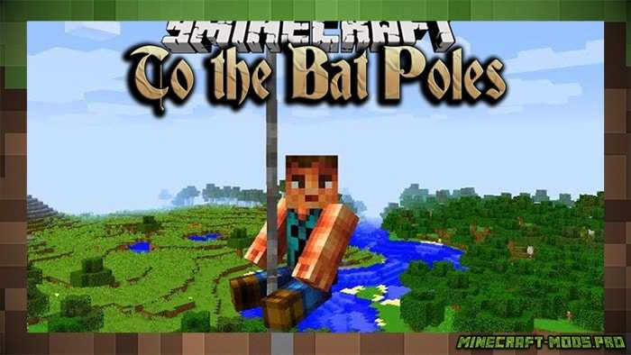 Мод the Bat Poles
