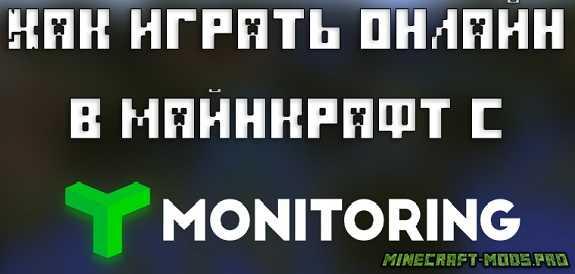 Как играть онлайн в майнкрафт с TMonitoring