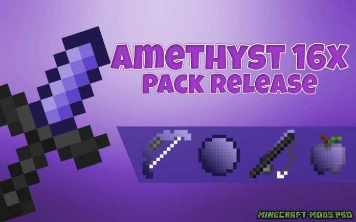 Текстуры Amethyst
