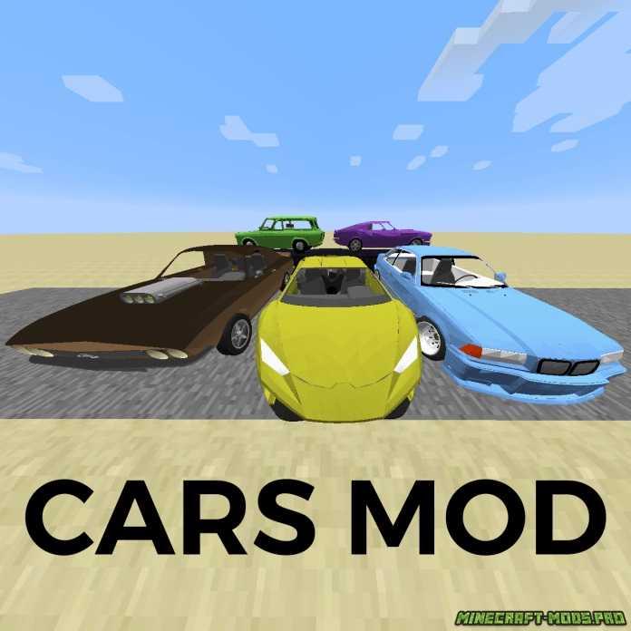 МОд на гоночные Машины
