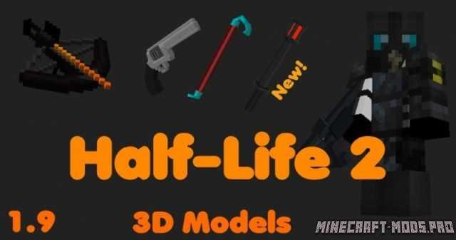 Текстуры Half-Life 2