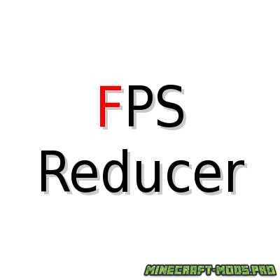 Мод FPS Reducer
