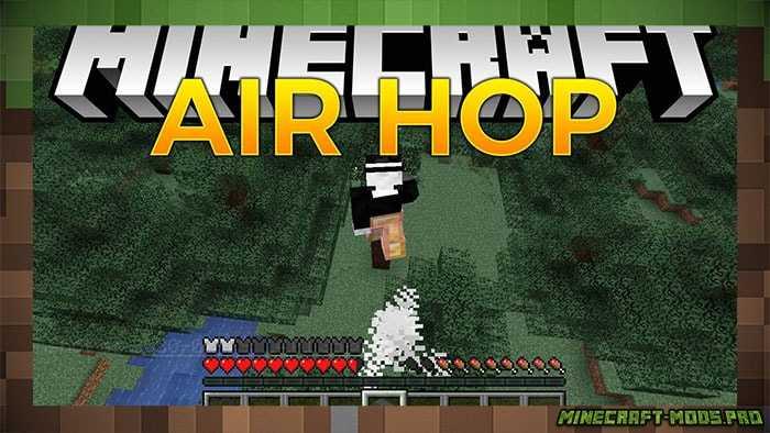 Мод Air Hop