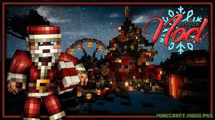 Новогодний Карта Рождественская миссия