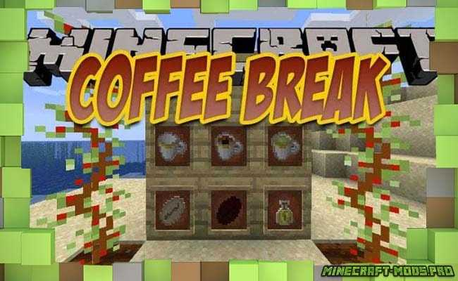 Мод Время Кофе - Coffe Break