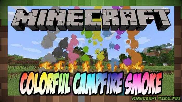 Мод Цветной Дым Colorful Campfire Smoke