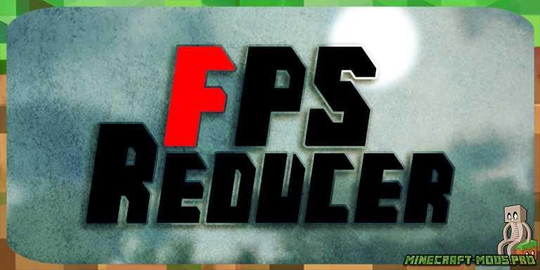 Мод для Слабых ПК FPS Reducer