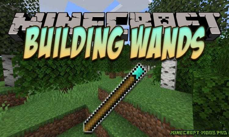 Мод Building Wands