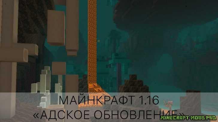 Скачать Майнкрафт 1.16.0.51 Бесплатно