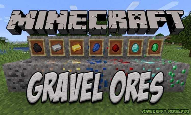 Мод Gravel Ores или Гравийная руда