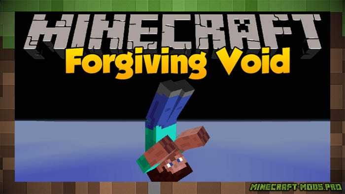 Мод Forgiving Void