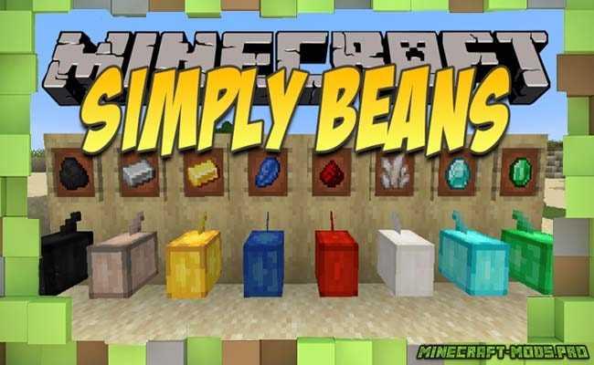 Мод Simply Beans