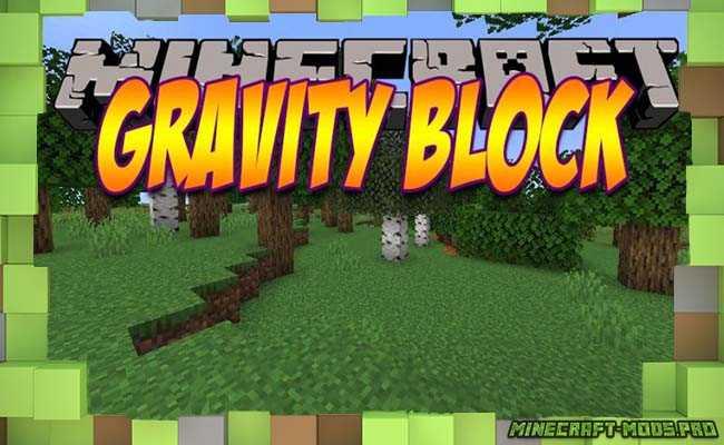 Мод GravityBlock