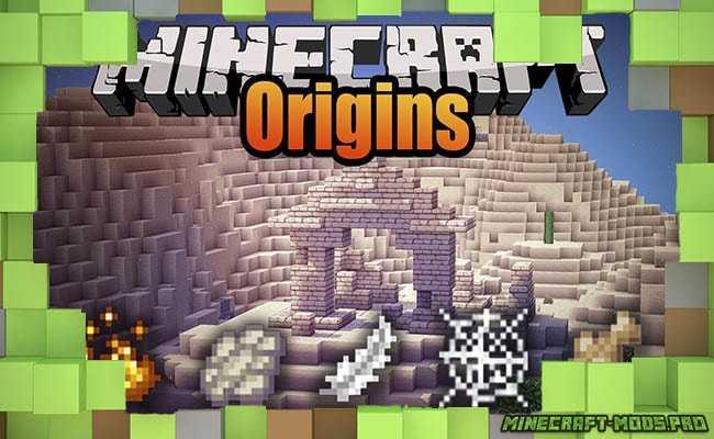 Мод origins - Происхождение