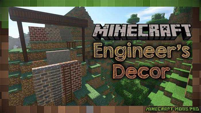 Мод Декор Инженер -Engineers Decor