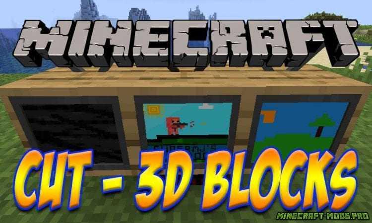 Мод Cut - 600 новых предметов декора