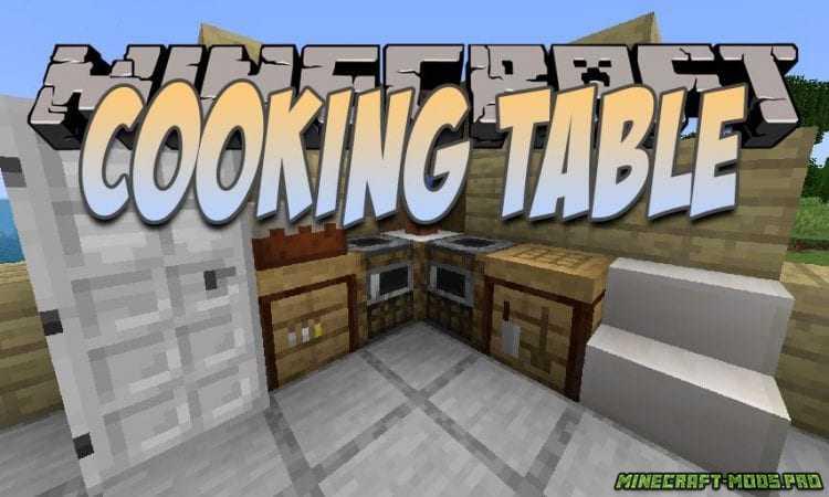 Мод Кулинарный стол