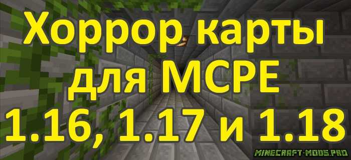 Скачать Карты Хоррор для Майнкрафт ПЕ 1.16, 1.17 и 1.18