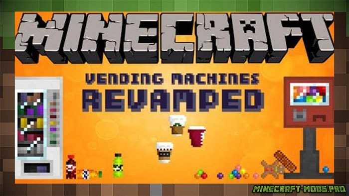 Мод Торговые автоматы