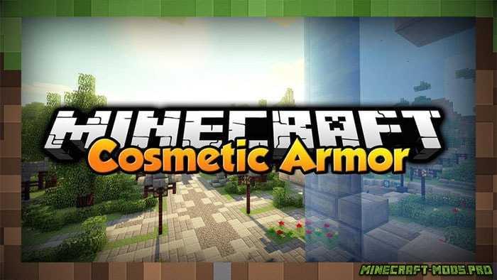 Мод Cosmetic Armor Reworked