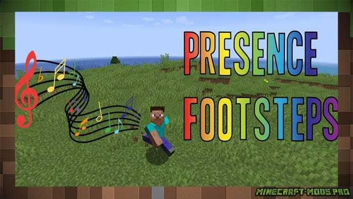 Мод Presence Footsteps Новые Звуки
