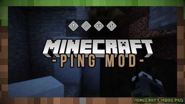 Мод Ping Пинг