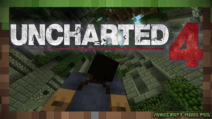Мод Uncharted