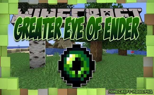 Мод Greater Eye of Ender