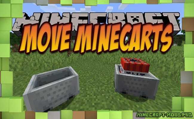 Мод Move Minecarts