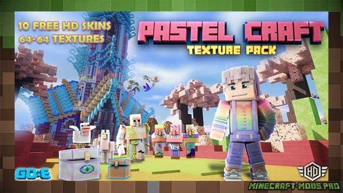 Текстуры PastelCraft