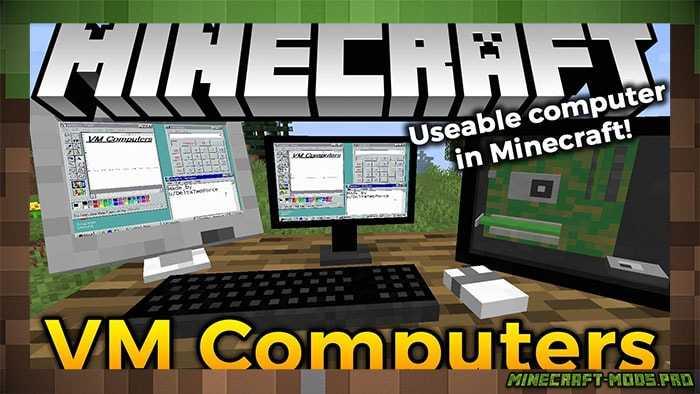Мод Компьютеры ВМ