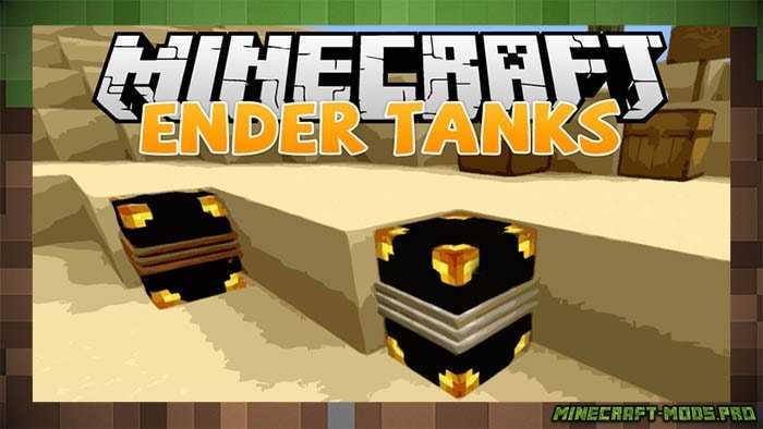 Мод Ender Tanks Хранение Предметов