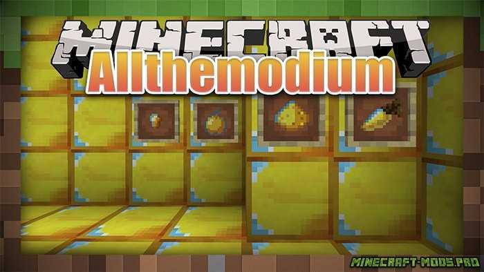 Мод Allthemodium