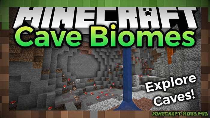 Мод Подземные Биомы - Cave Biomes