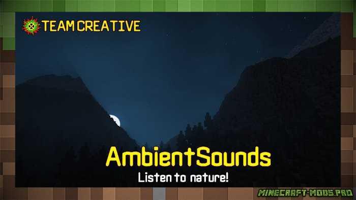 МодAmbientSounds Музыка и Звуки