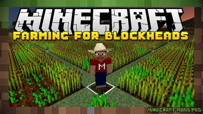 Мод Farming for Blockheads