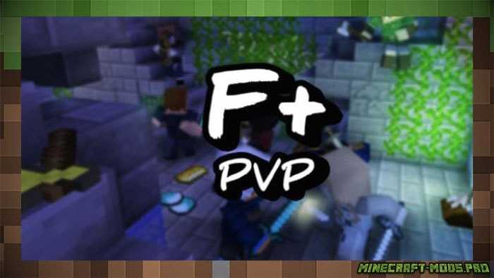 Текстуры F + PVP
