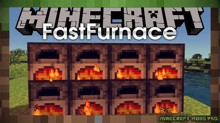 Мод Ускоренная Печь - FastFurnace