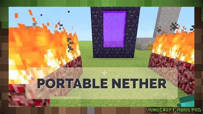 Мод Portable Nether