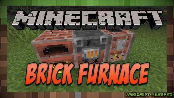 Мод Brick Furnace Кирпичная печь