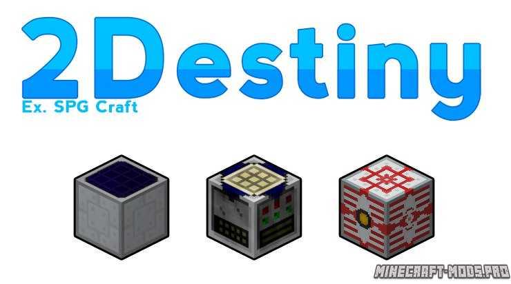 Готовый Сервер 2Destiony