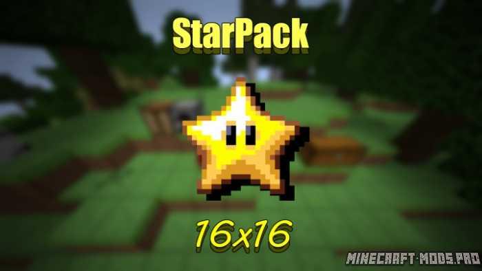 Ресурспак StarPack